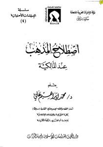 f6e73 d8a7d984d8b5d981d8add8a7d8aad985d9865 - إصطلاح المذهب عند المالكية _ محمد إبراهيم علي