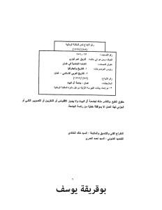 f8a6d d8a7d984d8b5d981d8add8a7d8aad985d98610 - الإمامة الإباضية في عمان _ فاروق عمر فوزي