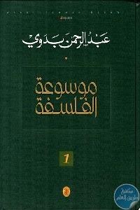 11495 - تحميل كتاب موسوعة الفلسفة pdf لـ عبد الرحمن بدوي