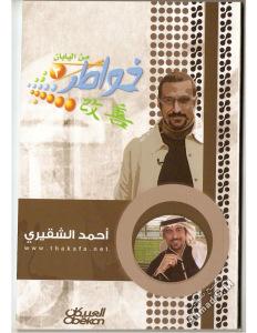 129e9 d8a7d984d8b5d981d8add8a7d8aad985d9863 - خواطر شاب 3 _ أحمد الشقيري