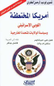 142dc d8a7d984d8b5d981d8add8a7d8aad985d986d8a7d985d8b1d98ad983d8a7d8a7d984d985d8aed8aad8b7d981d8a9d980d8acd988d986d8acd98a d985d98ad - أمريكا المختطفة اللوبي الإسرائيلي وسياسة الولايات المتحدة الخارجية _ جون جي.ميرشايمر و ستفن.إم.والت