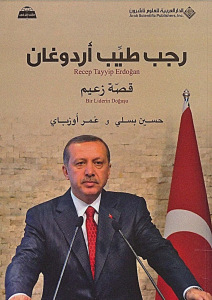 1c0a6 25d825a725d9258425d825b525d9258125d825ad25d825a725d825aa25d9258525d9258625d825b125d825ac25d825a825d825b725d9258a25d825a825d825a325d825b125d825af25d92588 - تحميل كتاب رجب طيب أردوغان.. قصة زعيم pdf لـ حسين بسلي و عمر أوزباي