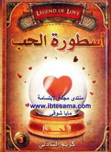 2529d d8a7d984d8b5d981d8add8a7d8aad985d9868 - أسطورة الحب _ كريم الشاذلي