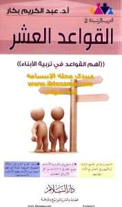 32642 d8a7d984d8b5d981d8add8a7d8aad985d9862 - القواعد العشر أهم القواعد في تربية الأبناء _ عبد الكريم بكار