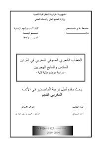 3b15a d8a7d984d8b5d981d8add8a7d8aad985d986d8a7d984d8aed8b7d8a7d8a8d8a7d984d8b4d8b9d8b1d98ad8a7d984d8b5d988d981d98ad8a7d984d985d8bad8 - الخطاب الشعري الصوفي المغربي في القرنين السادس والسابع الهجريين _ أحمد عبيدلي