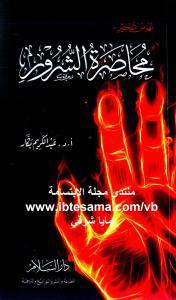 3bfbe d8a7d984d8b5d981d8add8a7d8aad985d9867 - محاصرة الشرور _ عبد الكريم بكار