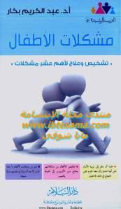 4efc2 d8a7d984d8b5d981d8add8a7d8aad985d9869 - مشكلات الأطفال _ عبد الكريم بكار