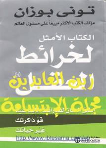 6651c d8a7d984d8b5d981d8add8a7d8aad985d98611 - الكتاب الأمثل لخرائط العقل _ توني بوزان