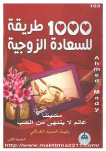 66ba4 d8a7d984d8b5d981d8add8a7d8aad985d986128229 - 1000 طريقة للسعادة الزوجية _ بثينة العراقي