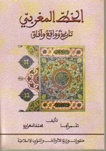 73943 d8a7d984d8b5d981d8add8a7d8aad985d986d8a7d984d8aed8b7d8a7d984d985d8bad8b1d8a8d98ad8aad8a7d8b1d98ad8aed988d988d8a7d982d8b9d988d8 - الخط المغربي تاريخ وواقع وآفاق _ عمر آفا ومحمد المغراوي