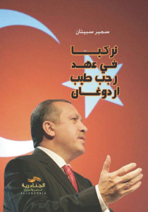 8d38e d8a7d984d8b5d981d8add8a7d8aad985d9861 - تركيا في عهد رجب طيب أردوغان _ سمير سبيتان