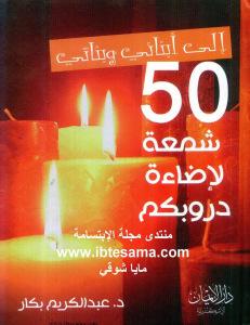 8e1e4 d8a7d984d8b5d981d8add8a7d8aad985d9861 - 50 شمعة لإضاءة دروبكم _ عبد الكريم بكار