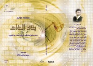 a877a d8a7d984d8b5d981d8add8a7d8aad985d9861281429 - بناء الذات _ محمد إبراهيم التايه