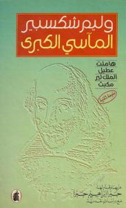 a999e 8105429 - المآسي الكبرى _ وليم شكسبير