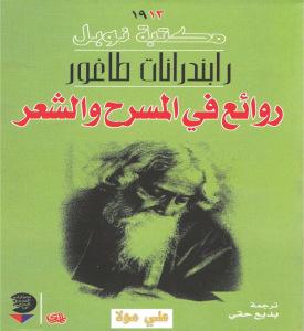 ba52c d8a7d984d8b5d981d8add8a7d8aad985d986d8b1d988d8a7d8a6d8b9d981d98ad8a7d984d985d8b3d8b1d8add988d8a7d984d8b4d8b9d8b1 d8b1d8a7d8a8 - روائع في المسرح والشعر _ رابندرانات طاغور