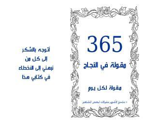be72f d8a7d984d8b5d981d8add8a7d8aad985d9861281329 - 365 مقولة في النجاح مقولة لكل يوم