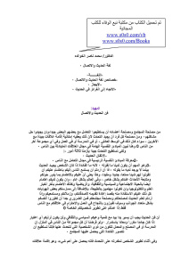 da59a d8a7d984d8b5d981d8add8a7d8aad985d9861281529 - لغة الحديث والإتصال _ محمد ناصر الخوالدة