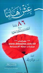 f0700 d8a7d984d8b5d981d8add8a7d8aad985d9866 - عش هانئا 86 إضاءة في السعادة وحكمة الحياة _ عبد الكريم بكار