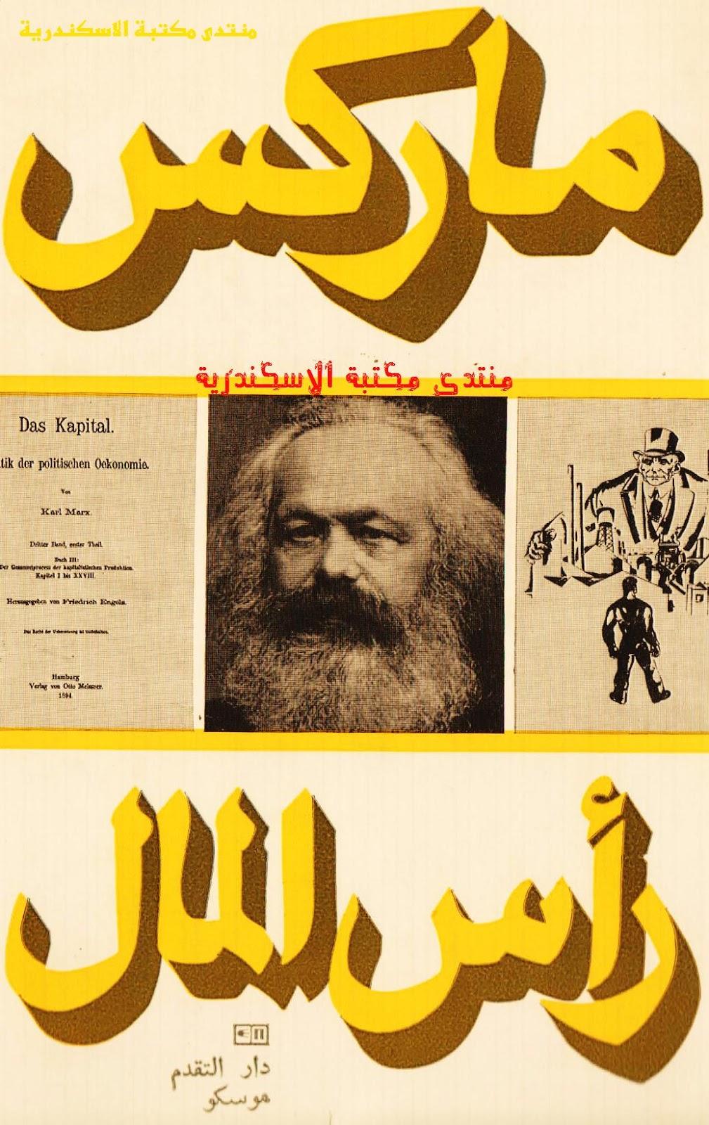 fe671 d8a7d984d8b5d981d8add8a7d8aad985d986d8b1d8a3d8b3d8a7d984d985d8a7d984 d983d8a7d8b1d984d985d8a7d8b1d983d8b3 - تحميل كتاب رأس المال نقد الإقتصاد السياسي pdf لـ كارل ماركس
