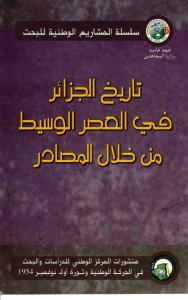 03999 d8a7d984d8b5d981d8add8a7d8aad985d986d8aad8a7d8b1d98ad8aed8a7d984d8acd8b2d8a7d8a6d8b1d981d98ad8a7d984d8b9d8b5d8b1d8a7d984d988d8 - تاريخ الجزائر في العصر الوسيط من خلال المصادر _ مجموعة باحثين