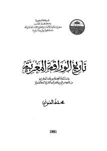 046df d8a7d984d8b5d981d8add8a7d8aad985d986d8aad8a7d8b1d98ad8aed8a7d984d988d8b1d8a7d982d8a9d8a7d984d985d8bad8b1d8a8d98ad8a9 - تاريخ الوراقة المغربية _ الدكتور محمد المنوني