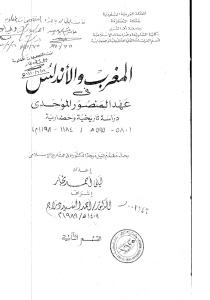 08cdc d8a7d984d8b5d981d8add8a7d8aad985d986d8a7d984d985d8bad8b1d8a8d988d8a7d984d8a3d986d8afd984d8b3d981d98ad8b9d987d8afd8a7d984d985d9 - المغرب والاندلس في عهد المنصور الموحدي _ ليلى أحمد نجار