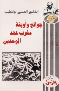 0cde6 d8a7d984d8b5d981d8add8a7d8aad985d986d8acd988d8a7d8a6d8add988d8a3d988d8a8d8a6d8a9d985d8bad8b1d8a8d8b9d987d8afd8a7d984d985d988d8 - جوائح وأوبئة مغرب عهد الموحدين _ الدكتور الحسين بولقطيب