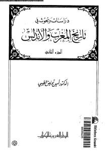 0dff0 d8a7d984d8b5d981d8add8a7d8aad985d9863 - دراسات وبحوث في تاريخ المغرب والأندلس،ج.2 _ الدكتور أمين توفيق الطيبي