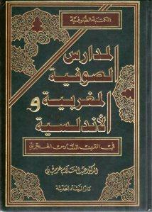 16341 d8a7d984d8b5d981d8add8a7d8aad985d986d8a7d984d985d8afd8a7d8b1d8b3d8a7d984d8b5d988d981d98ad8a9d988d8a7d984d8a3d986d8afd984d8b3d98 - المدارس الصوفية المغربية والأندلسية في القرن السادس الهجري _ الدكتور عبد السلام غرميني
