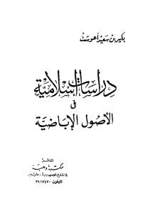 18725 d8a7d984d8b5d981d8add8a7d8aad985d986dirasatislamiafialasol - دراسات إسلامية في الأصول الإباضية _ بكير بن سعيد أعوشت