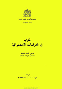 1a716 d8a7d984d8b5d981d8add8a7d8aad985d986d8a7d984d985d8bad8b1d8a8d981d98ad8a7d984d8afd8b1d8a7d8b3d8a7d8aad8a7d984d8a5d8b3d8aad8b4d8 - المغرب في الدراسات الإستشراقية _ الندوة السادسة للجنة القيم الروحية والفكرية