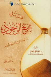 1c2ae oacq5 - قراءة في تاريخ الوجود من الانفطار الأول ألى النفخة الاخيرة pdf لـ الدكتور أحمد محمد كنعان