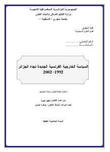 1d471 d8a7d984d8b5d981d8add8a7d8aad985d986d8a7d984d8b3d98ad8a7d8b3d8a9d8a7d984d8aed8a7d8b1d8acd98ad8a9d8a7d984d8acd8afd98ad8afd8a9 - السياسة الخارجية الفرنسية الجديدة تجاه الجزائر (1992-2002) _ بلعيد منيرة