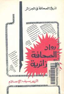 1e148 d8a7d984d8b5d981d8add8a7d8aad985d986d8b1d988d8a7d8afd8a7d984d8b5d8add8a7d981d8a9d8a7d984d8acd8b2d8a7d8a6d8b1d98ad8a9 - رواد الصحافة الجزائرية _ الزبير سيف الإسلام