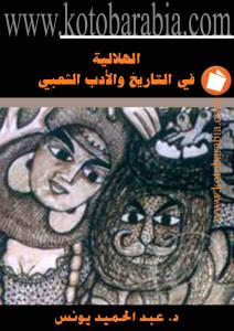 1fcf9 d8a7d984d8b5d981d8add8a7d8aad985d986hilalia - الهلالية في التاريخ والادب الشعبي _ الدكتور عبد الحميد يونس