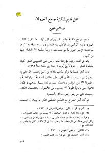 2af40 d8a7d984d8b5d981d8add8a7d8aad985d98614 - سجل قديم لمكتبة جامع القيروان _ إبراهيم شبوح