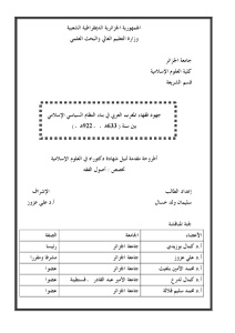 2b290 d8a7d984d8b5d981d8add8a7d8aad985d986d8acd987d988d8afd981d982d987d8a7d8a1d8a7d984d985d8bad8b1d8a8d8a7d984d8b9d8b1d8a8d98ad981d9 - جهود فقهاء المغرب العربي في بناء النظام السياسي الإسلامي بين سنة (633هـ -922هـ) _ سليمان ولد خسال