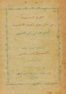 2b8f9 d8a7d984d8b5d981d8add8a7d8aad985d986d8a7d984d8add984d984d8a7d984d8b3d986d8afd8b3d98ad8a9d981d98ad8b4d8a3d986d988d987d8b1d8a7d9 - الحلل السندسية في شان وهران والجزر الأندلسية _ محمد أبي راس الناصري