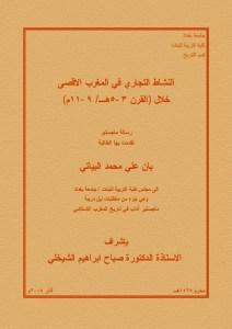 2c8ef d8a7d984d8b5d981d8add8a7d8aad985d986d8a7d984d986d8b4d8a7d8b7d8a7d984d8aad8acd8a7d8b1d98ad981d98ad8a7d984d985d8bad8b1d8a8d8a7d9 - النشاط التجاري في المغرب الأقصى خلال القرن(3-5هـ/9-11م)_ بان علي محمد البياتي