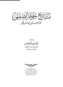 2d9a8 d8a7d984d8b5d981d8add8a7d8aad985d986d8aad8a7d8b1d98ad8aed8acd988d987d8b1d8a7d984d8b5d982d984d98a - تاريخ جوهر الصقلي _ الدكتور علي إبراهيم حسن