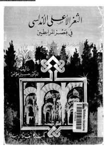 2dff1 d8a7d984d8b5d981d8add8a7d8aad985d986d8a7d984d8abd8bad8b1d8a7d984d8a3d8b9d984d989d981d98ad8a7d984d8a3d986d8afd984d8b3 - الثغر الأعلى الأندلسي في عصر المرابطين _ الدكتور حسين مؤنس