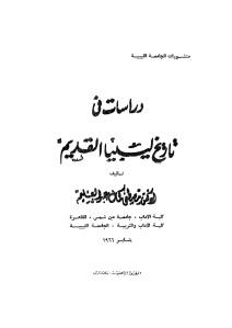 2fffc d8a7d984d8b5d981d8add8a7d8aad985d9861 - دراسات في تاريخ ليبيا القديم _ الدكتور مصطفى كمال عبد العليم