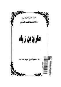 33cfb d8a7d984d8b5d981d8add8a7d8aad985d98621 - طارق بن زياد _ سوادي عبد محمد