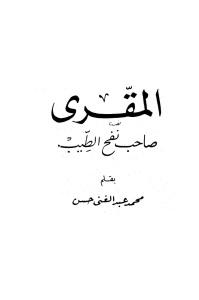 344d1 d8a7d984d8b5d981d8add8a7d8aad985d986d8a7d984d985d982d8b1d98ad8b5d8a7d8add8a8d986d981d8add8a7d984d8b7d98ad8a8 - المقري صاحب نفح الطيب _محمد عبد الغني حسن