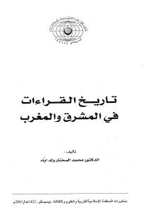 366b1 d8a7d984d8b5d981d8add8a7d8aad985d986d8aad8a7d8b1d98ad8aed8a7d984d982d8b1d8a7d8a1d8a7d8aad981d98ad8a7d984d985d8b4d8b1d982d988d8 - تاريخ القراءات في المشرق والمغرب _ الدكتور محمد المختار ولد اباه