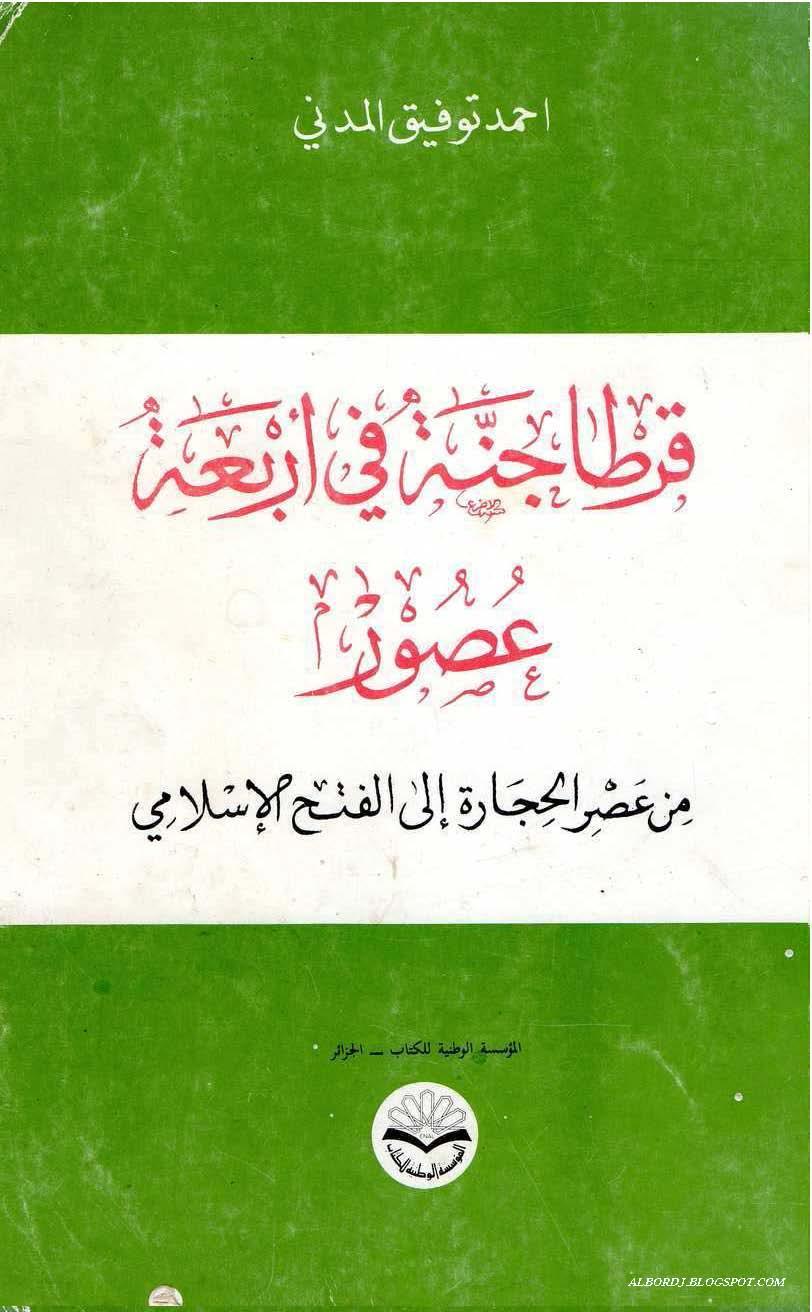 36ecc d8a7d984d8b5d981d8add8a7d8aad985d986d982d8b1d8b7d8a7d8acd986d8a9d981d98ad8a7d8b1d8a8d8b9d8a9d8b9d8b5d988d8b1 - قرطاجنة في أربعة عصور _ أحمد توفيق المدني