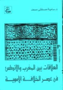 39b40 d8a7d984d8b5d981d8add8a7d8aad985d986d8a7d984d8b9d984d8a7d982d8a7d8aad8a8d98ad986d8a7d984d985d8bad8b1d8a8d988d8a7d984d8a3d986d8 - العلاقات بين المغرب والأندلس في عصر الخلافة الأموية _ الدكتورة سامية مصطفى مسعد