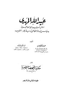 3c115 d8a7d984d8b5d981d8add8a7d8aad985d98625 - عبيد الله المهدي _ حسن إبراهيم حسن و طه أحمد شرف