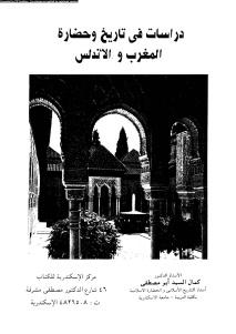 3d1e4 25d825a725d9258425d825b525d9258125d825ad25d825a725d825aa25d9258525d925862 - دراسات في تاريخ وحضارة المغرب والأندلس _ الدكتور كمال السيد أبو مصطفى