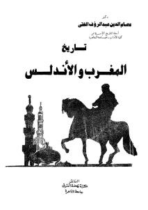 4125a d8a7d984d8b5d981d8add8a7d8aad985d986d8aad8a7d8b1d98ad8aed8a7d984d985d8bad8b1d8a8d988d8a7d984d8a7d986d8afd984d8b3 - تاريخ المغرب والأندلس _ دكتور عصام الدين عبد الرؤوف الفقي